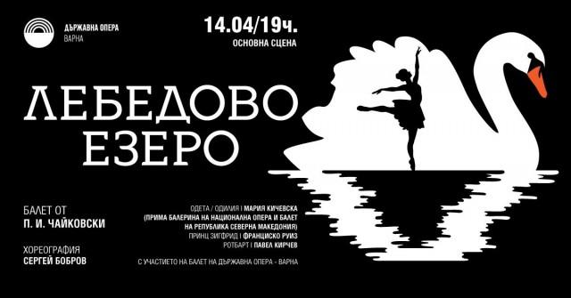 Лебедово езеро - балет
