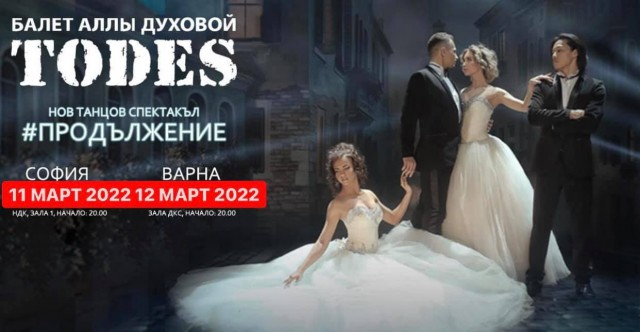 """Balet """"TODES"""", spectacol de dans # Continuare"""