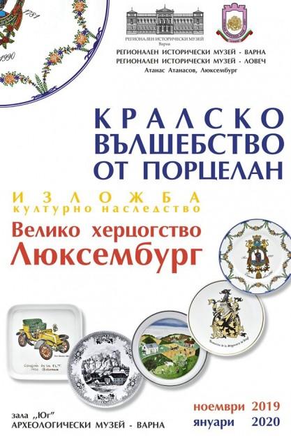 Кралско вълшебство порцелан- изложба