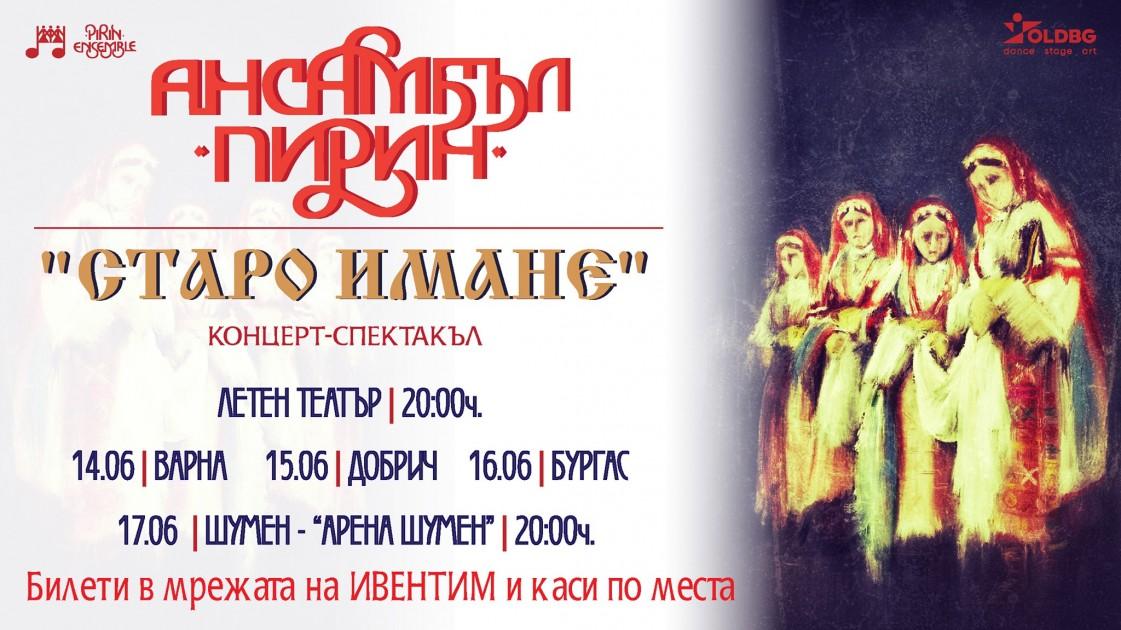 """Staro imane"", Pirin Folk Ensemble concert-spectacle"