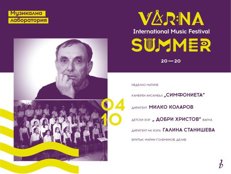 """ММФ - Варненско лято - Камерен ансамбъл """"Симфониета"""""""