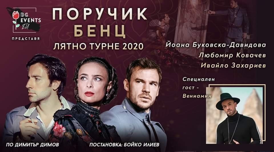 """""""Поручик Бенц, Димов"""" - постановка"""