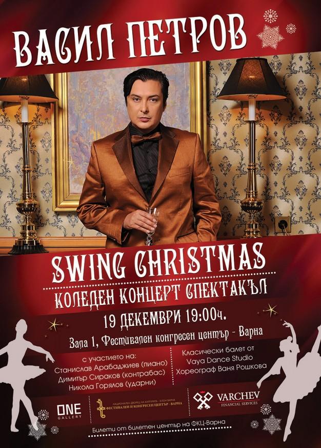 """""""SWING CHRISTMAS"""" концерт-спектакъл на Васил Петров"""