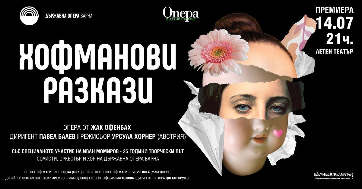 """""""Хофманови разкази"""" - опера"""