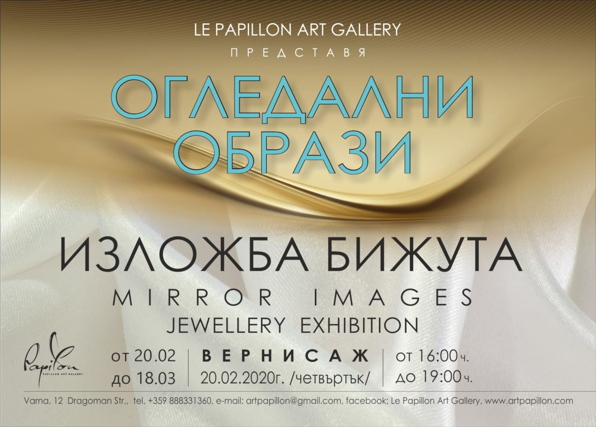 Jewellery Collective Exhibition of Art Gallery Le Papillon - MIRROR IMAGES