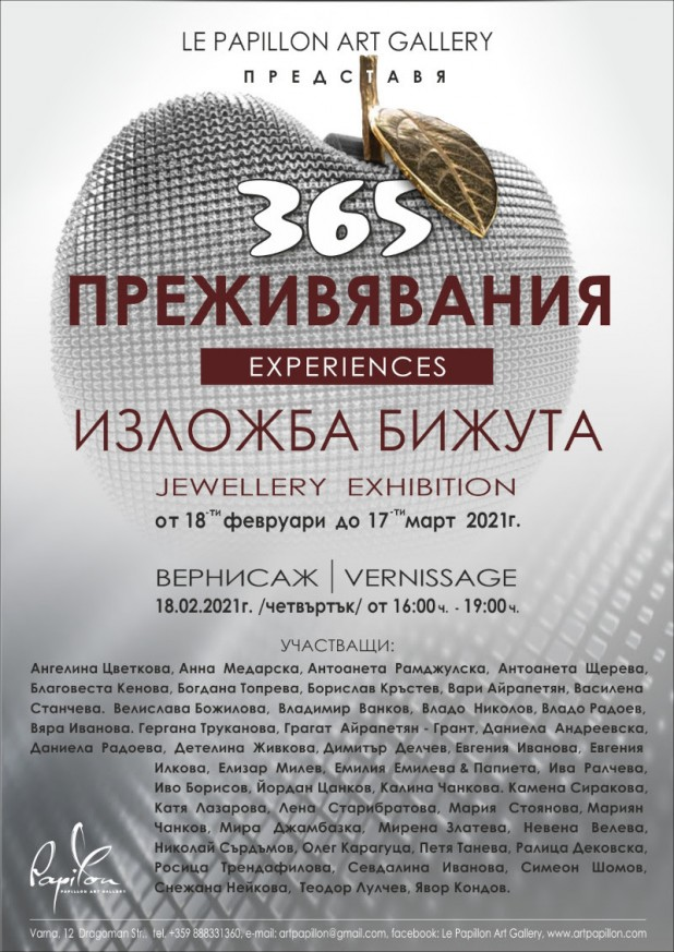 """365 experiences"" - collective annual jewellery exhibition"