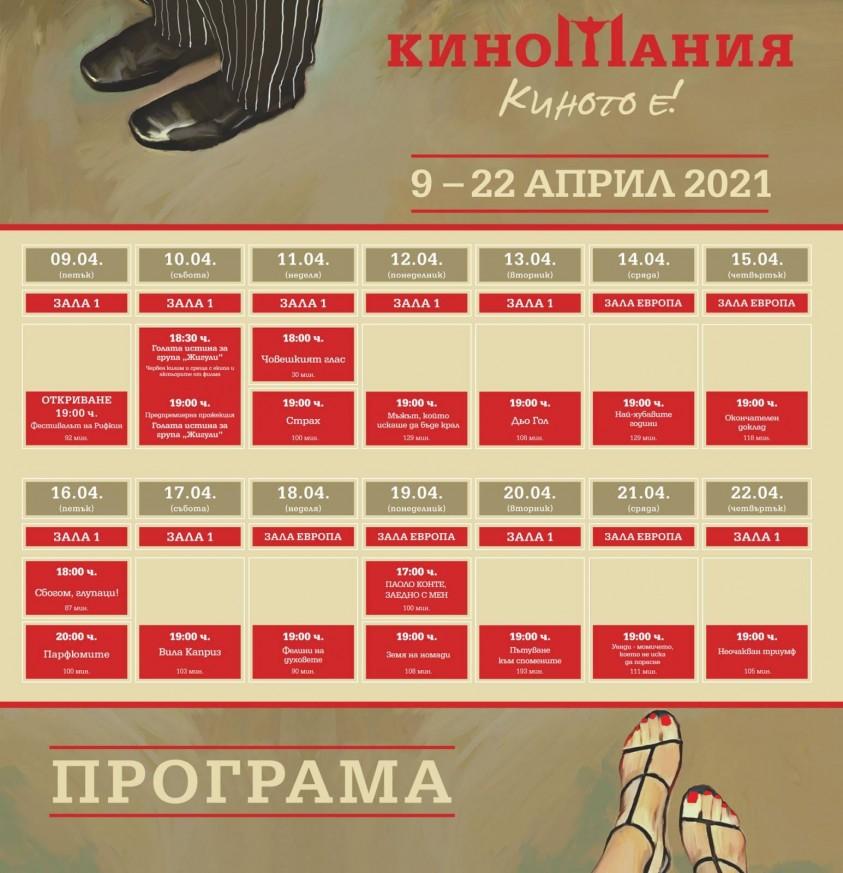 Киномания 2021