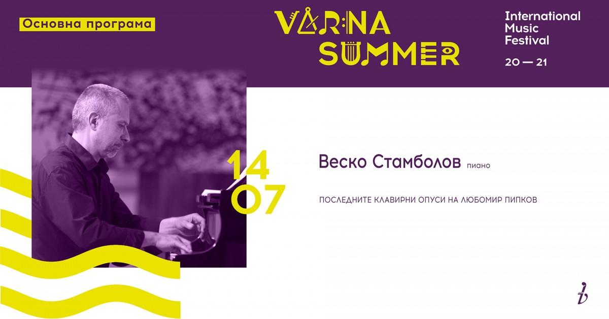 """ММФ """"Варненско лято"""" - Веско Стамболов - пиано"""