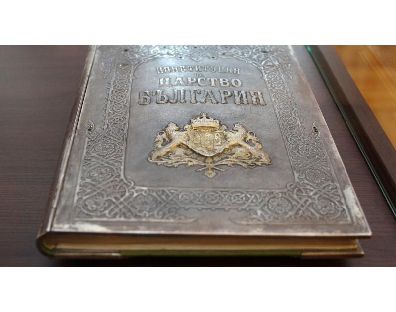 109 г. от провъзгласяването на Независимостта на България