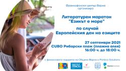 Литературен маратон Езикът е море по случай Европейския ден на езиците