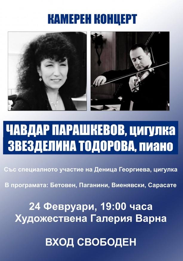 Концерт на Чавдар Парашкевов - цигулка
