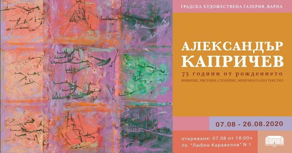 Изложба - 75 години от рождението на Александър Капричев