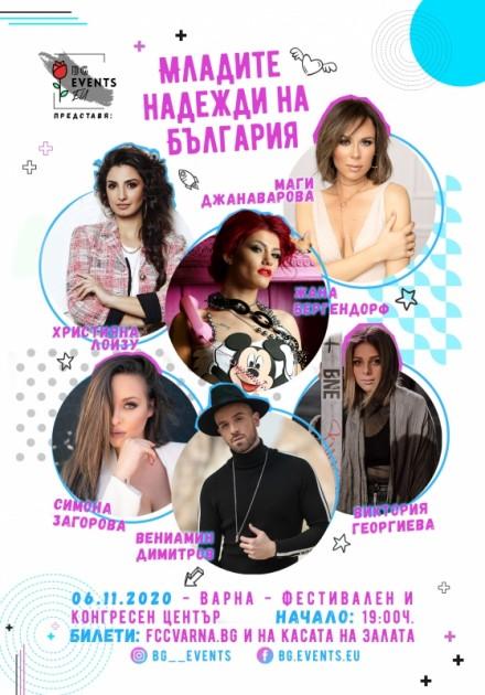 Tinerele speranțe ale Bulgariei, concert