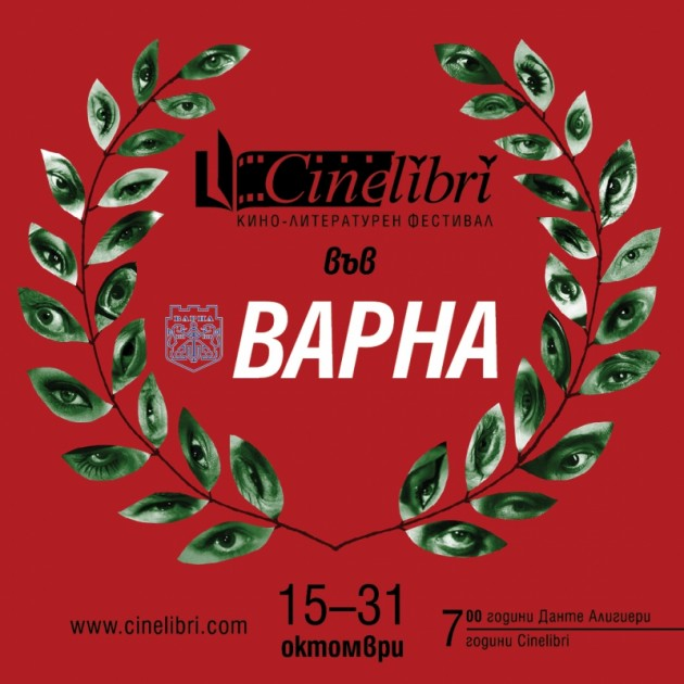 "International literature&film festival ""Cinelibri"""