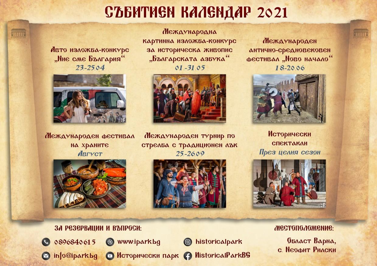 Фестивал за храните