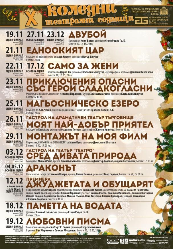 X Коледни театрални седмици