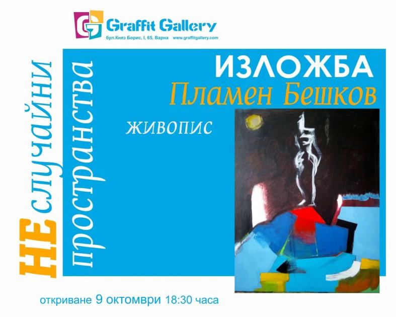 Painting exhibition - Plamen Beshkov