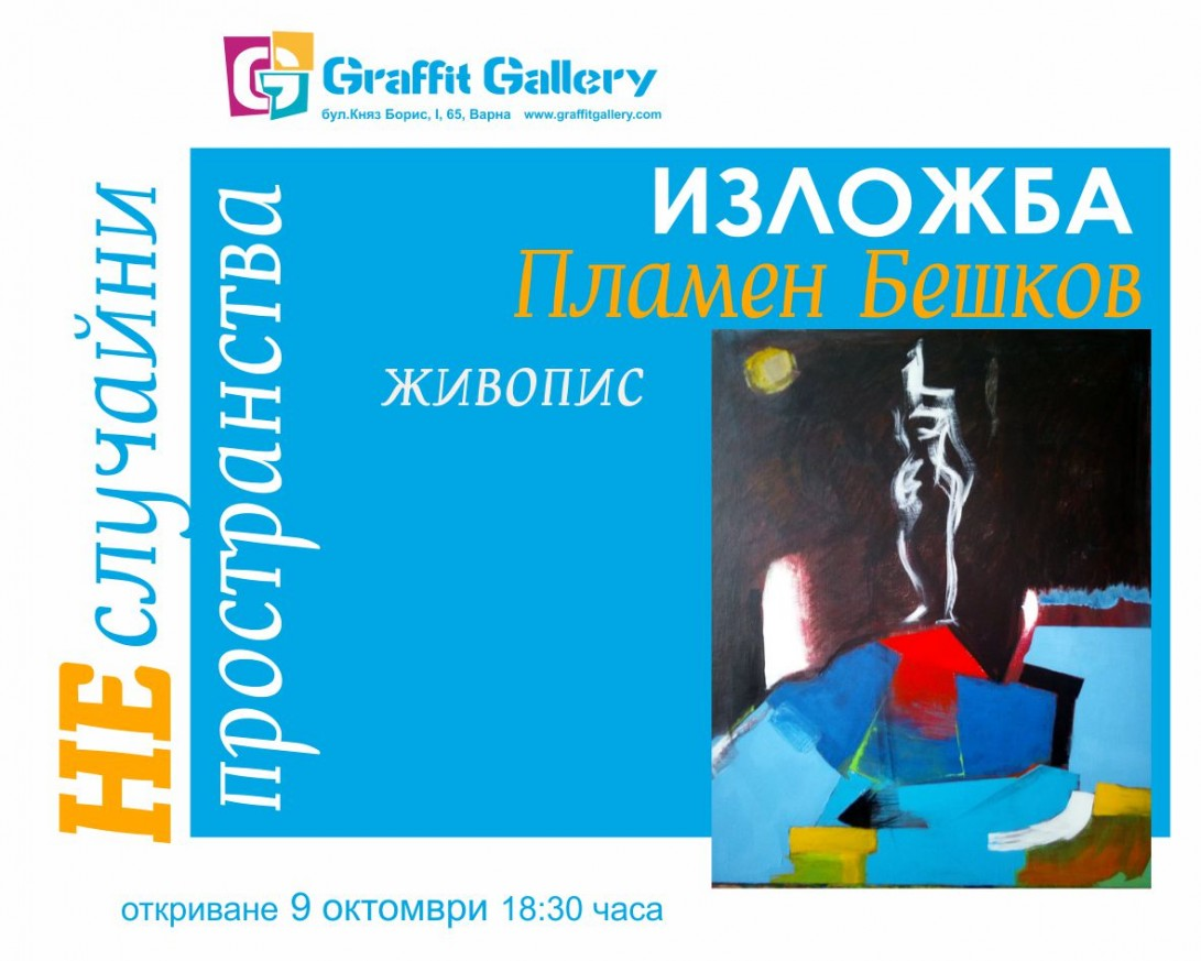 Painting exhibition - Plamen Beshkov