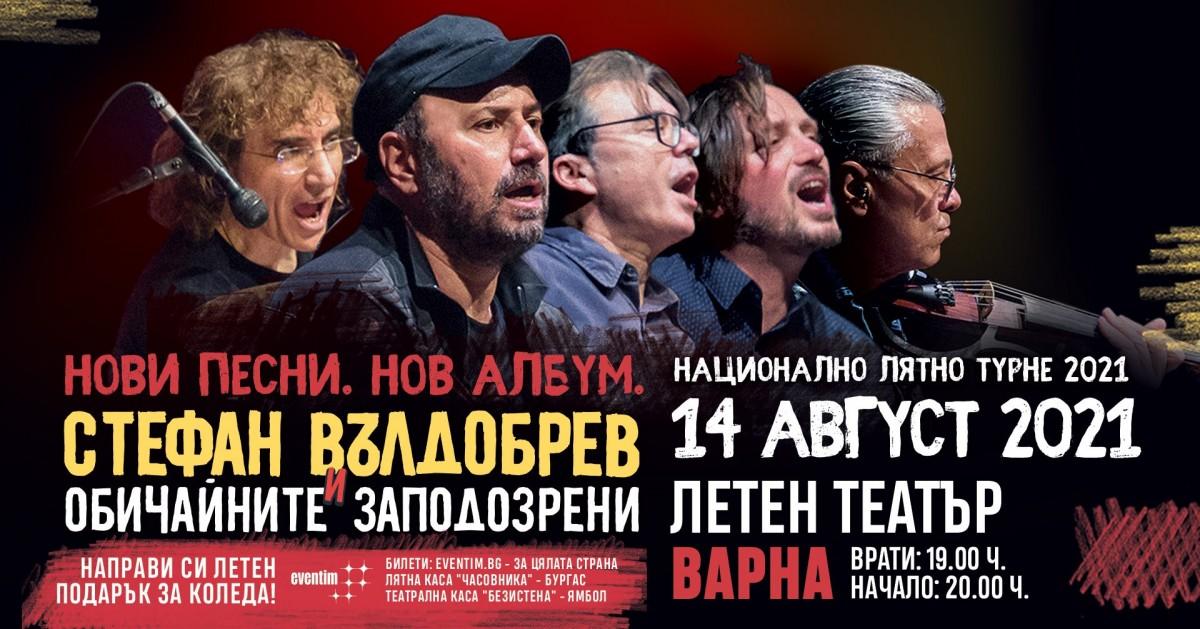 Стефан Вълдобрев и обичайните заподозрени, концерт