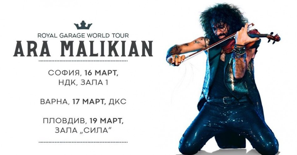 Royal Garage Tour - concert Ara Malikyan