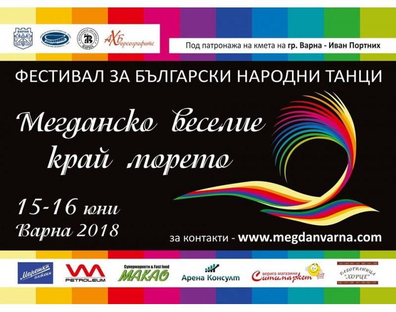 Мегданско веселие край морето - фестивал за български народни танци