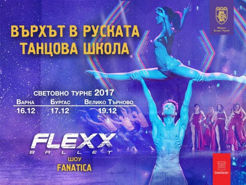 FANATICA - bilet FLEXX în Varna