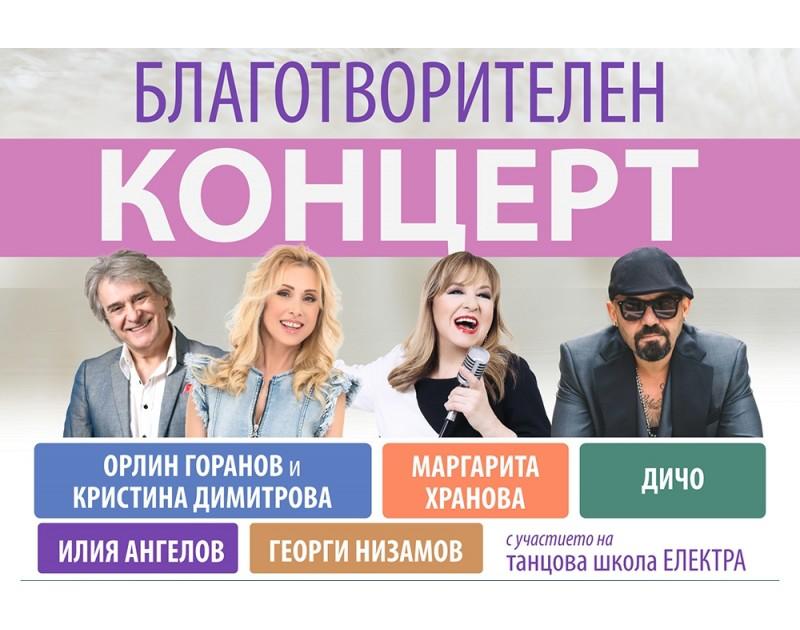 Благотворителен концерт Големи чудеса за малките герои