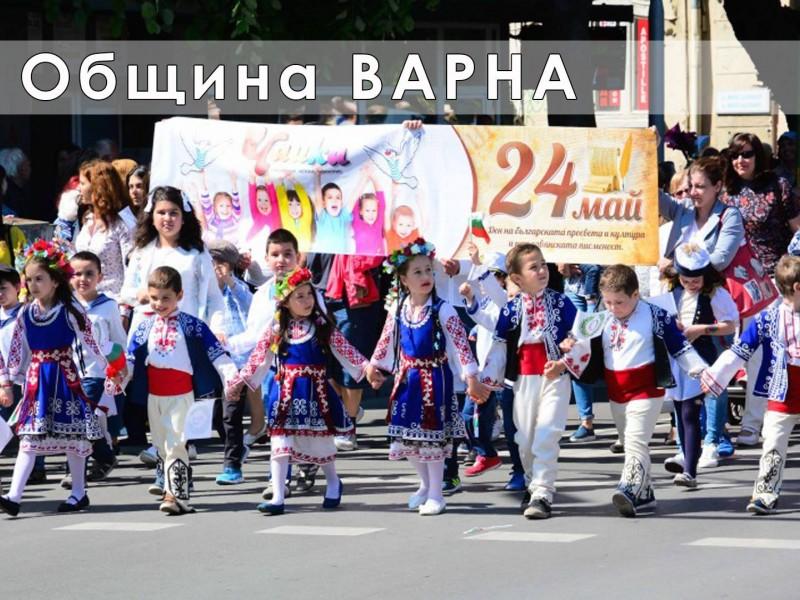 Празнично шествие по случай 24-ти май