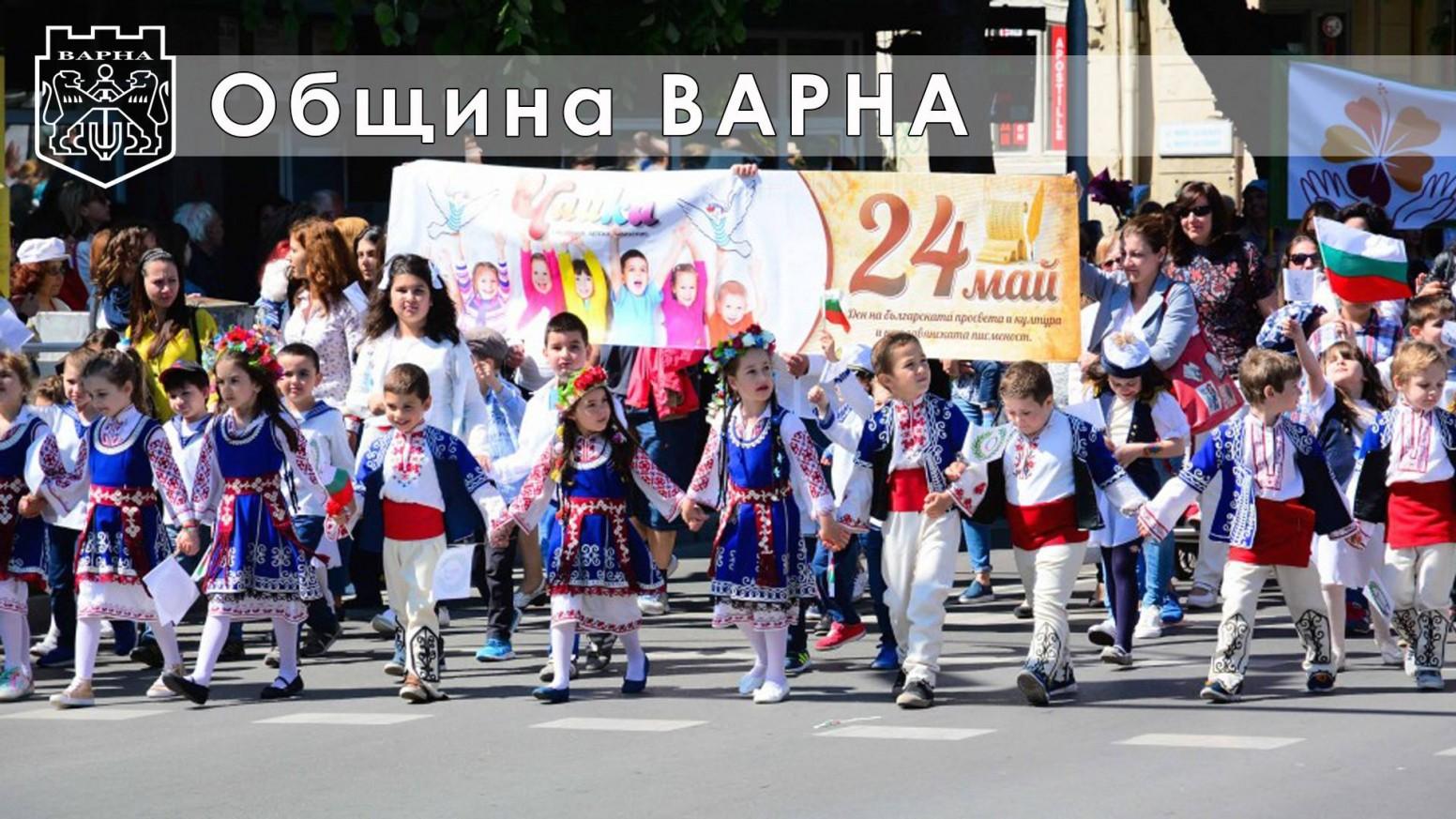 Tag von den Brüdern Hl. Hl. Kyrill und Method, der bulgarischen Alphabet, Bildung und Kultur, und der Slawische Literatur