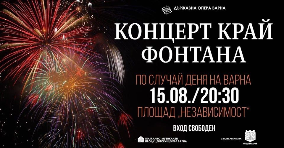 Concert at the Fountain , celebrating the Day of Varna