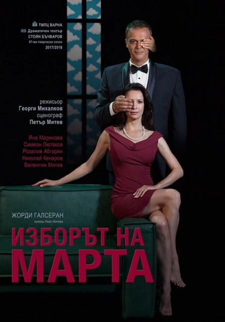 Изборът на Марта, постановка