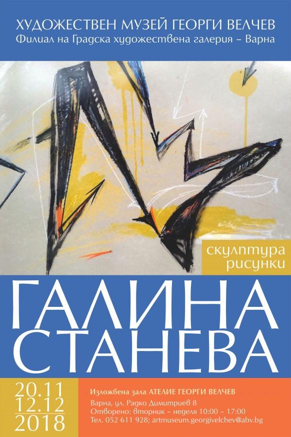 Изложба скулптура и рисунка на Галина Станева