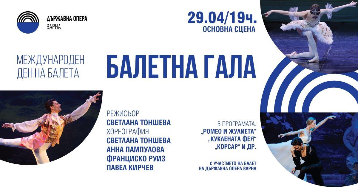 Балетна гала - Международен ден на балета