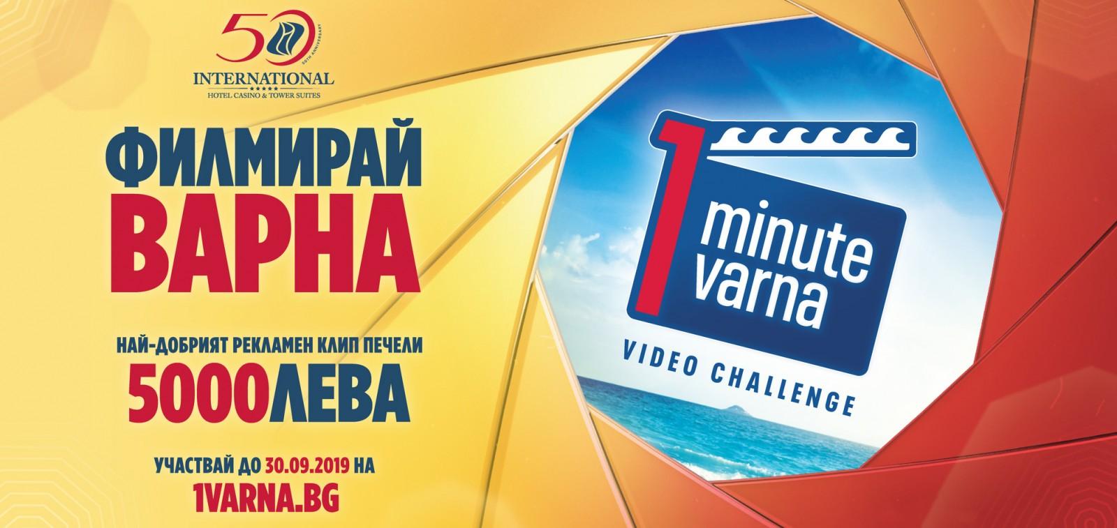 Филмирай Варна за 60 секунди