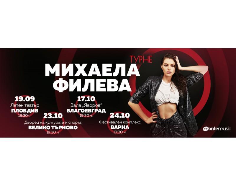 Концерт на МИХАЕЛА ФИЛЕВА