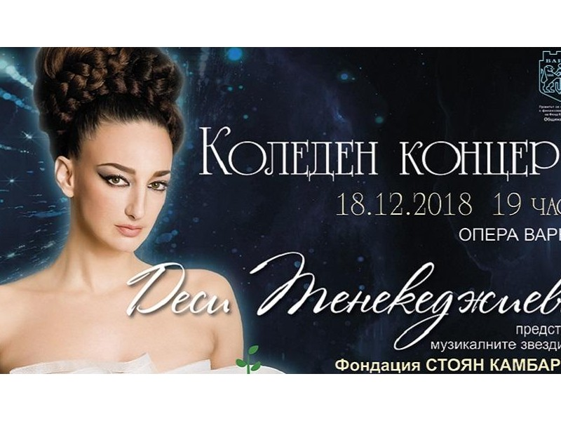 Коледен концерт на талантите на фондация Стоян Камбарев