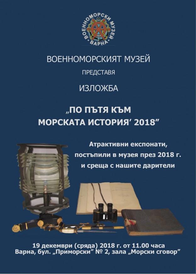 """""""По пътя към морската история"""" - изложба"""