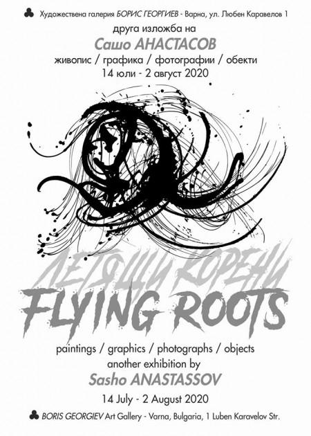 """""""Летящи корени"""", изложба"""