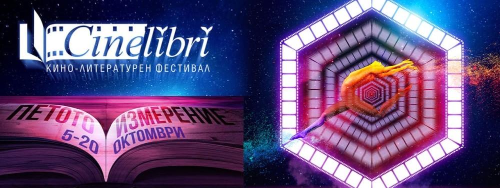 Кино-литературен фестивал Cinelibri Варна 2019