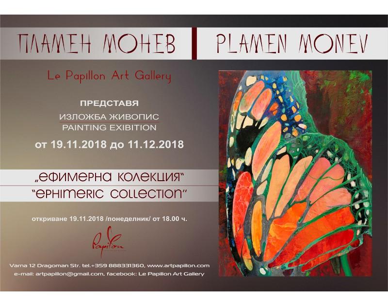 Ефимерна колекция - изложба живопис, Пламен Монев