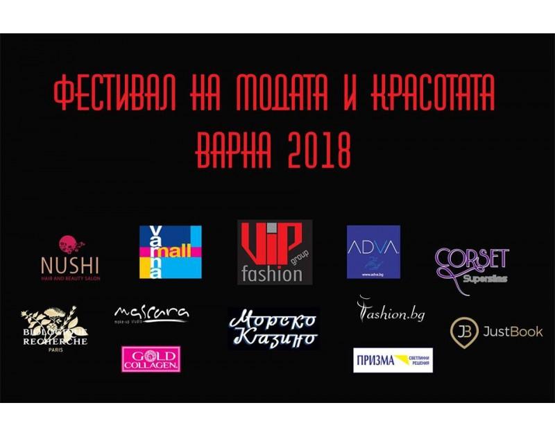Фестивал на модата и красотата 2018