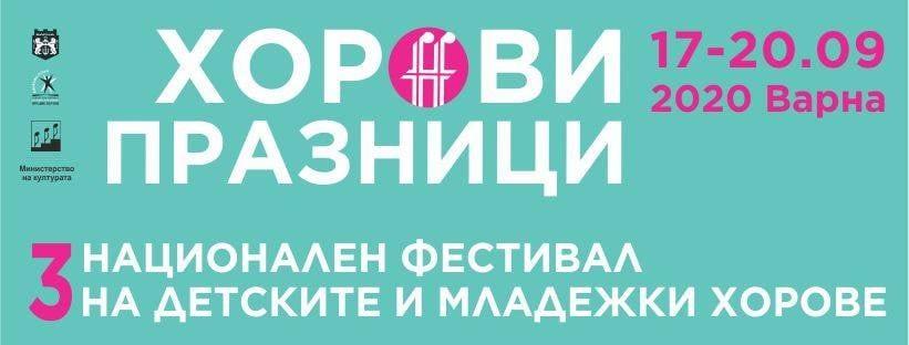 Хорови празници и III Национален фестивал на детските и младежки хорове - Варна 2020
