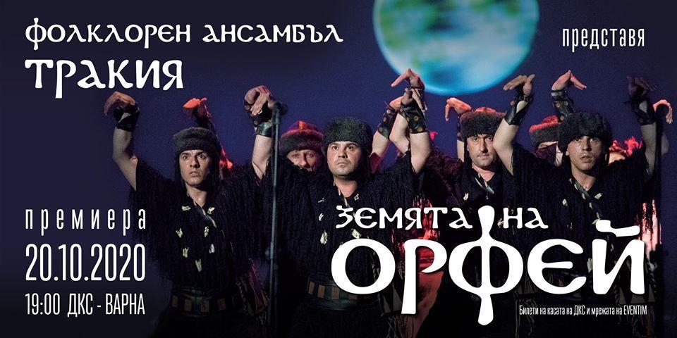 """""""Земята на Орфей"""", спектакъл на Ансамбъл Тракия"""
