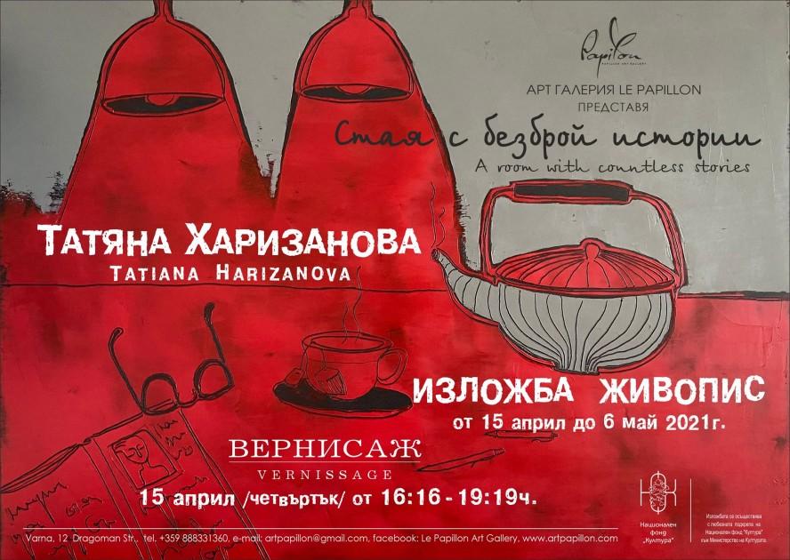 """""""Стая с безброй истории"""" - изложба на Татяна Харизанова"""