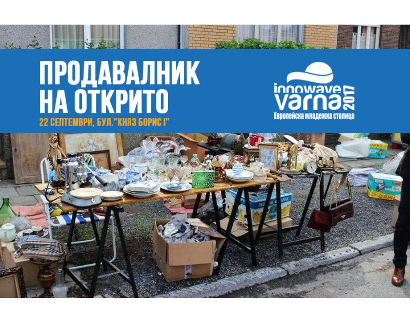 """Улична разпродажба на бул. """"Княз Борис I"""" от ИУ до Севастопол"""