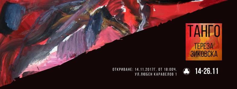 Танго. Изложба на Тереза Зиковска