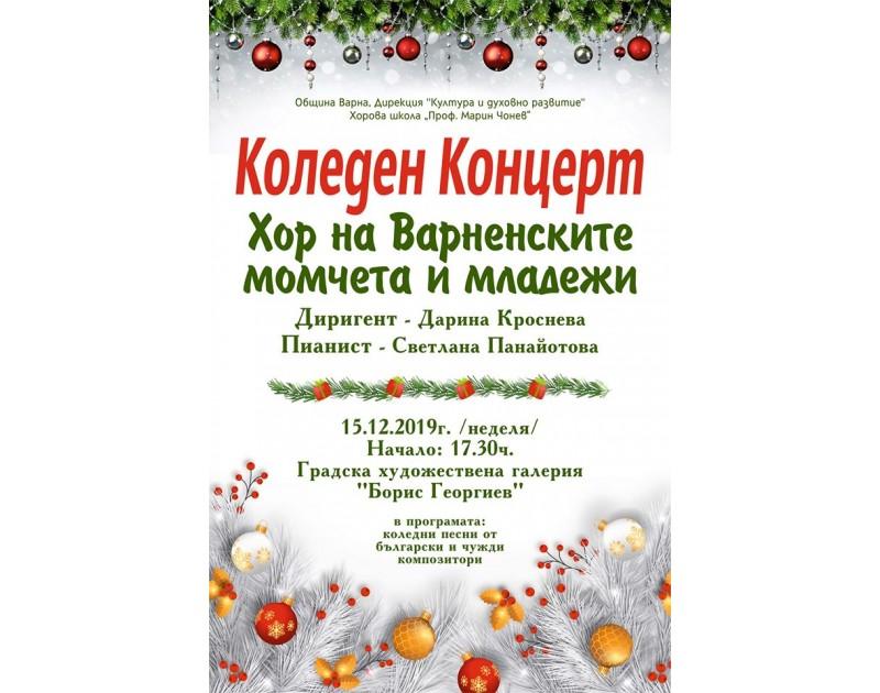 Коледен концерт на Хор на варненските момчета и младежи