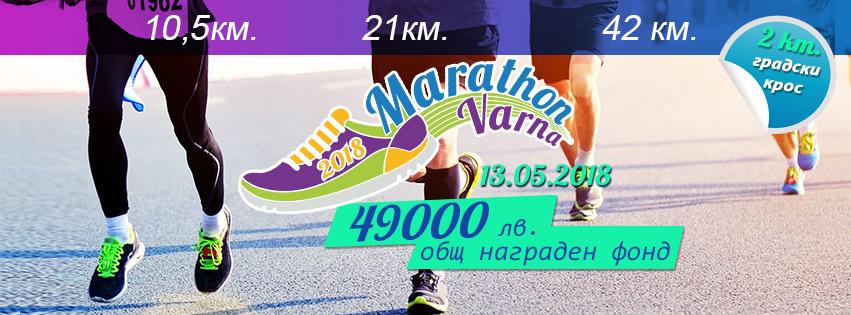 Международный марафон бега - Варна 2018