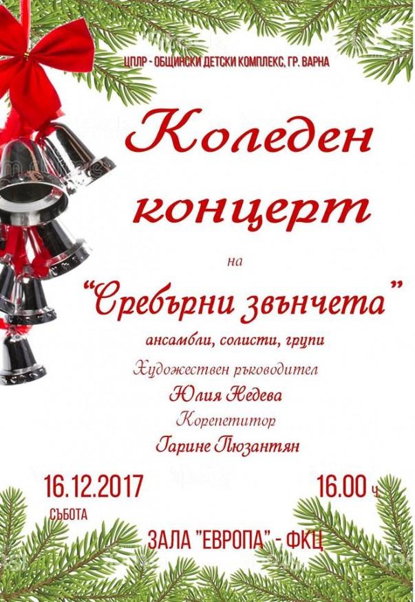 Вокальный ансамбль Серебрянные колокольчики - рождественский концерт