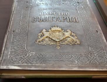 Дни на България: от Съединението до Независимостта